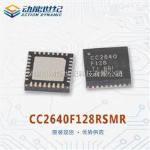CC2640F128RSMR  蓝牙4.1 超低功耗无线 MCU