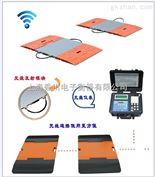 SCS-XC阿拉尔无线便携式电子地磅
