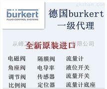 burkert0293电磁阀 德国宝德