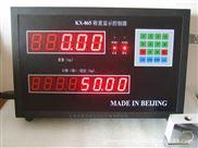 KX-865-自动去皮包装机称重控制器
