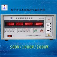 500w大功率变频电源JL11000可编程航宇吉力