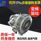 四川环保机械设备漩涡高压风机