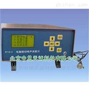 BYIB-4电脑振动噪声测量仪