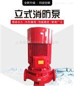 上海泉爾XBD消防泵消火栓泵自動噴淋泵