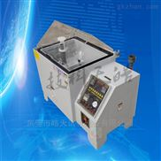 复合式盐雾试验箱/透明顶盖耐腐蚀箱