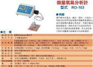 日本饭岛RO-103微量氧分析仪
