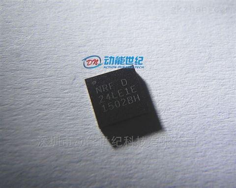 NRF24LE1F16Q32 NRF24LE1E Flash版2.4G芯片