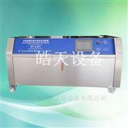 HT-UV1-单功能耐黄老化试验箱/加速耐候实验机