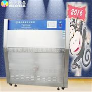 HT-UV3-加速耐候性紫外线试验箱