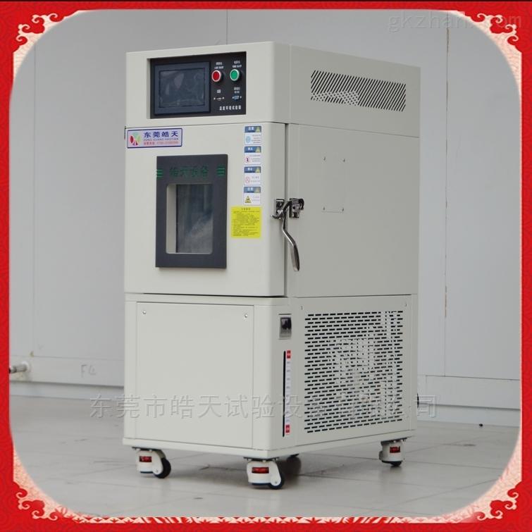 温场体积恒温恒湿试验箱专业生产