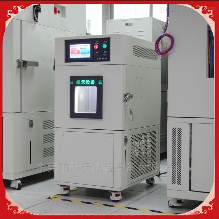 循环式高低温交变湿热试验箱 模拟环境