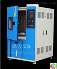 SPD-50PF三层式恒温恒湿试验箱厂家价格