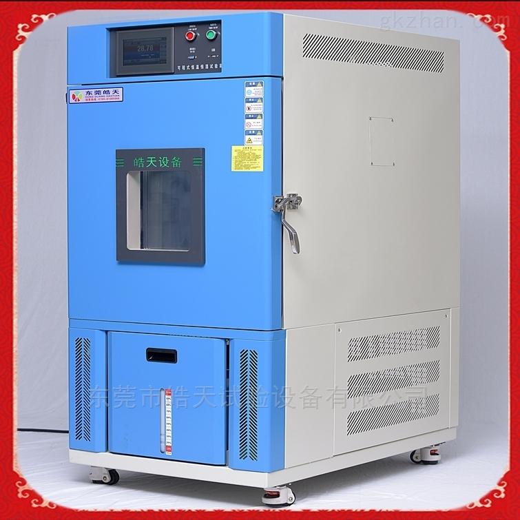 高低温试验箱品牌设备皓天现货供应