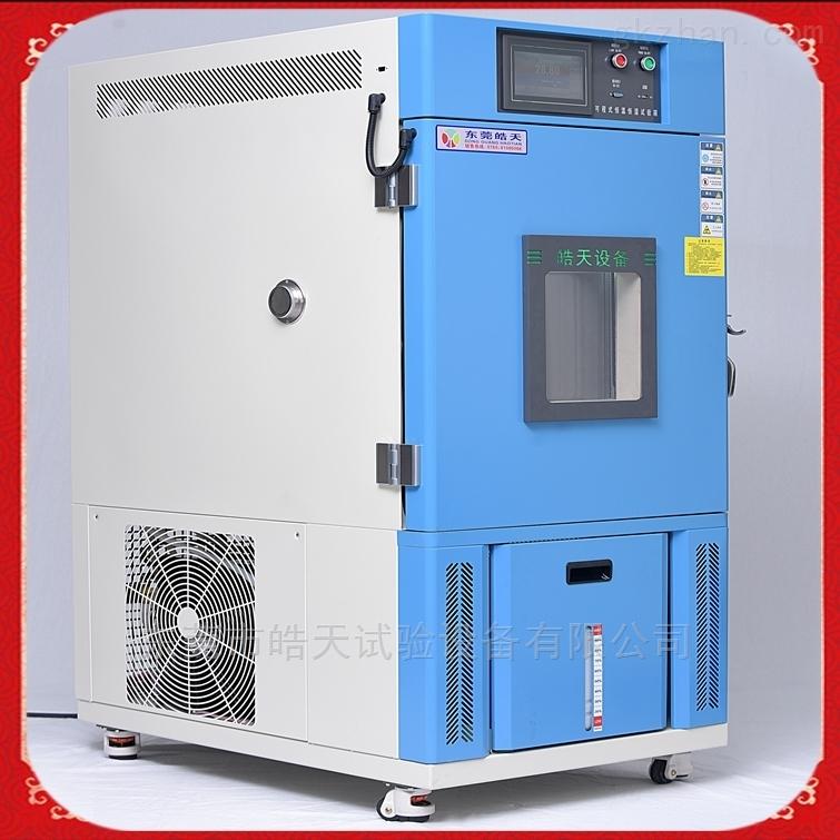 可编程恒温恒湿箱 80升0~+150℃