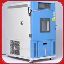 SME80L可靠性恒温恒湿试验箱标准版