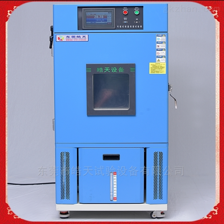 可靠性SMD-225PF恒温恒湿试验箱优质品牌
