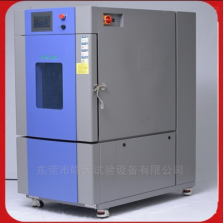 家用电器环境检测恒温试验箱精装版