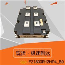 英飞凌IGBT模块FZ1800R16KF4进口原装