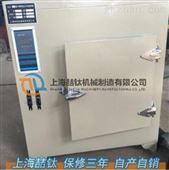 8401-00远红外高温干燥箱结构精密
