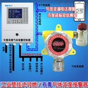 固定式二氯甲烷气体报警器,气体报警器国家生产标准