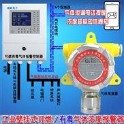 化工厂车间柴油浓度报警器,可燃气体检测报警器微信云监测