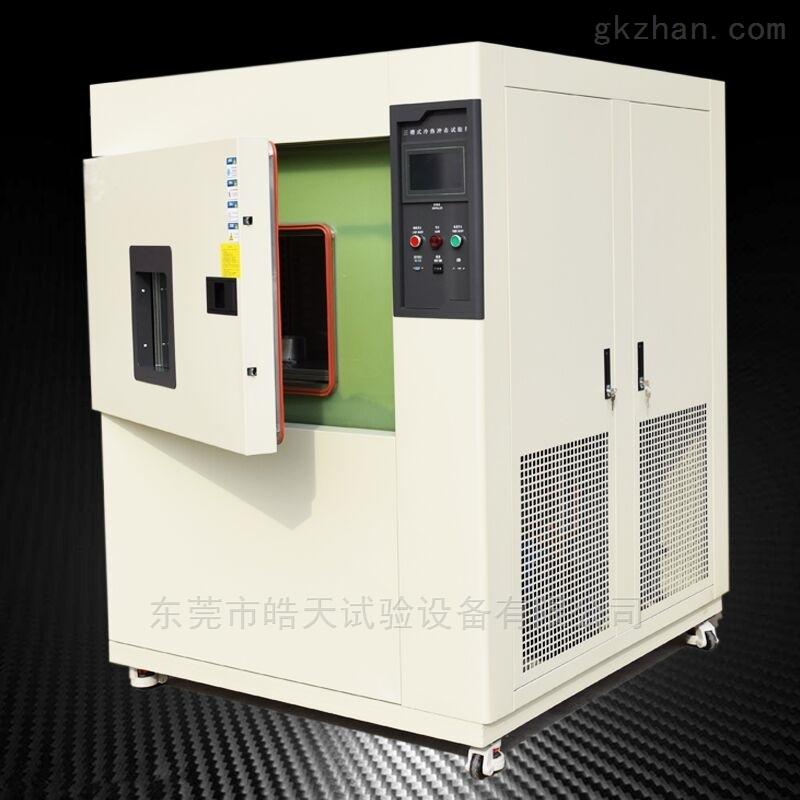 电子电器检测高低温循环冲击试验机