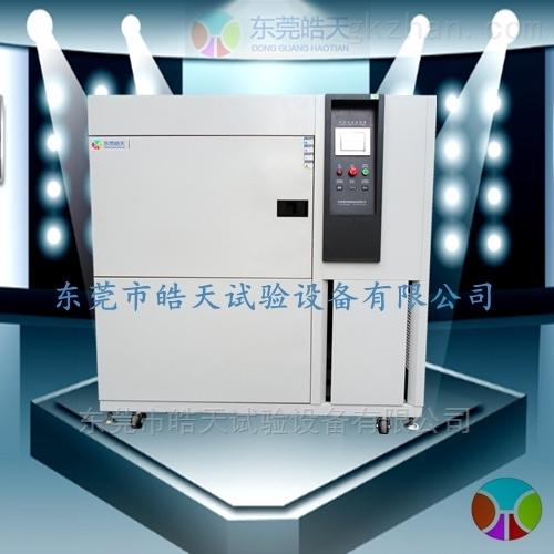 材料检测高低温循环冲击试验机
