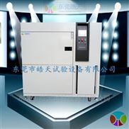 TS系列冷热冲击试验箱 温度冲击机维修