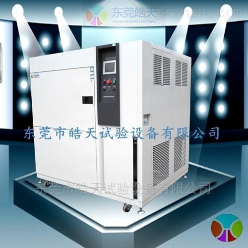 温度冲击机 二槽式冷热冲击试验箱