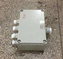 BJX51防爆电缆接线箱定做