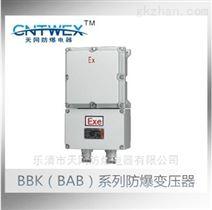 BBK(BAB)系列防爆变压器(IIB)