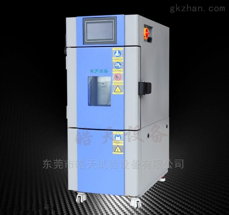 小型环境试验箱22L恒温恒湿机定制