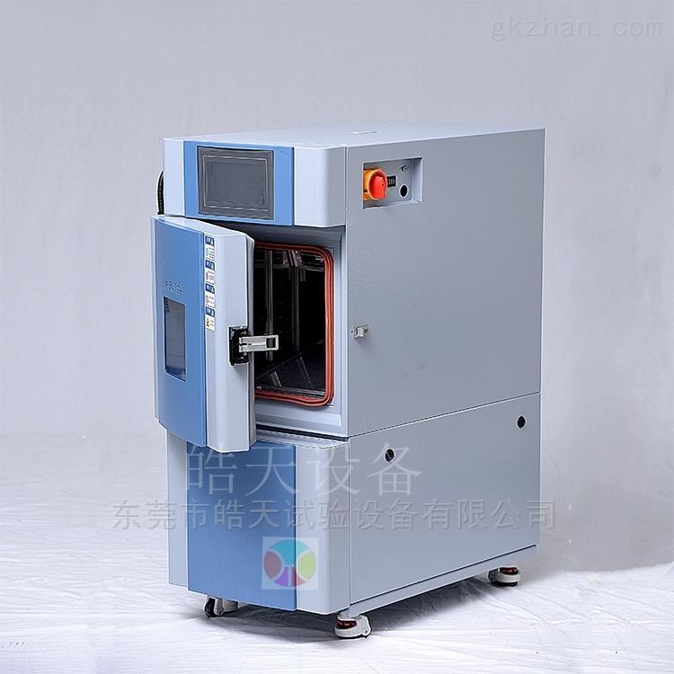 高低温交变温热机/小型恒温恒湿试验箱