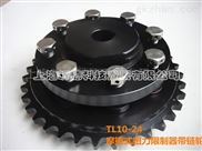 TL10-24摩擦式扭力限制器定做安全离合器