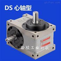 机械传动DS凸轮分割器台湾兆奕原装进口