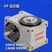 机械传动DF凸轮分割器台湾兆奕原装进口