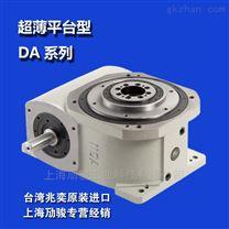 机械传动件DA型凸轮分割器台湾兆奕原装进口