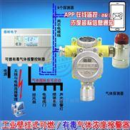 实验室磷化氢浓度报警器,气体报警探测器