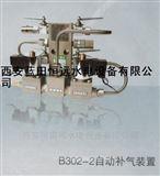 B303自动补气装置直供
