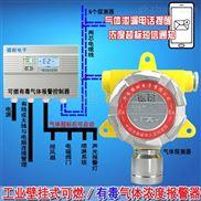 化工厂车间有机溶剂浓度报警器,气体报警探测器云物联监测