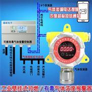 化工厂仓库石脑油泄漏报警器,气体报警器APP监测