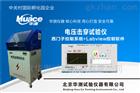 HCDJC—30KV高精度漆包线耐压击穿试验机