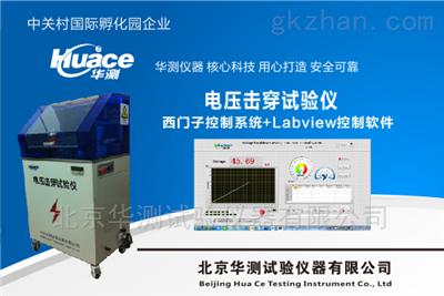 击穿耐压综合试验仪HCDLC—30KV