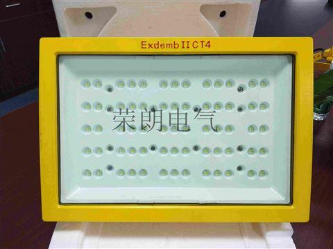 方形60WLED防爆灯 EBF602防爆LED平台灯
