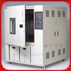 高低溫試驗箱1200L容積-20~150度牙白色