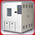 1000L-20℃高低温试验箱智能温度循环测试机