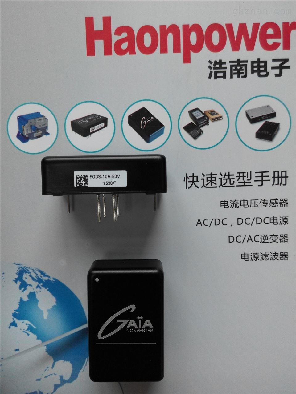 GAIA直流电源输入滤波器FGDS-10A-50V