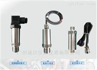 廣東DFL-800系列絕壓/壓力變送器