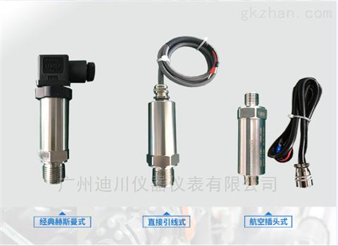 DFL-800系列绝压/压力变送器