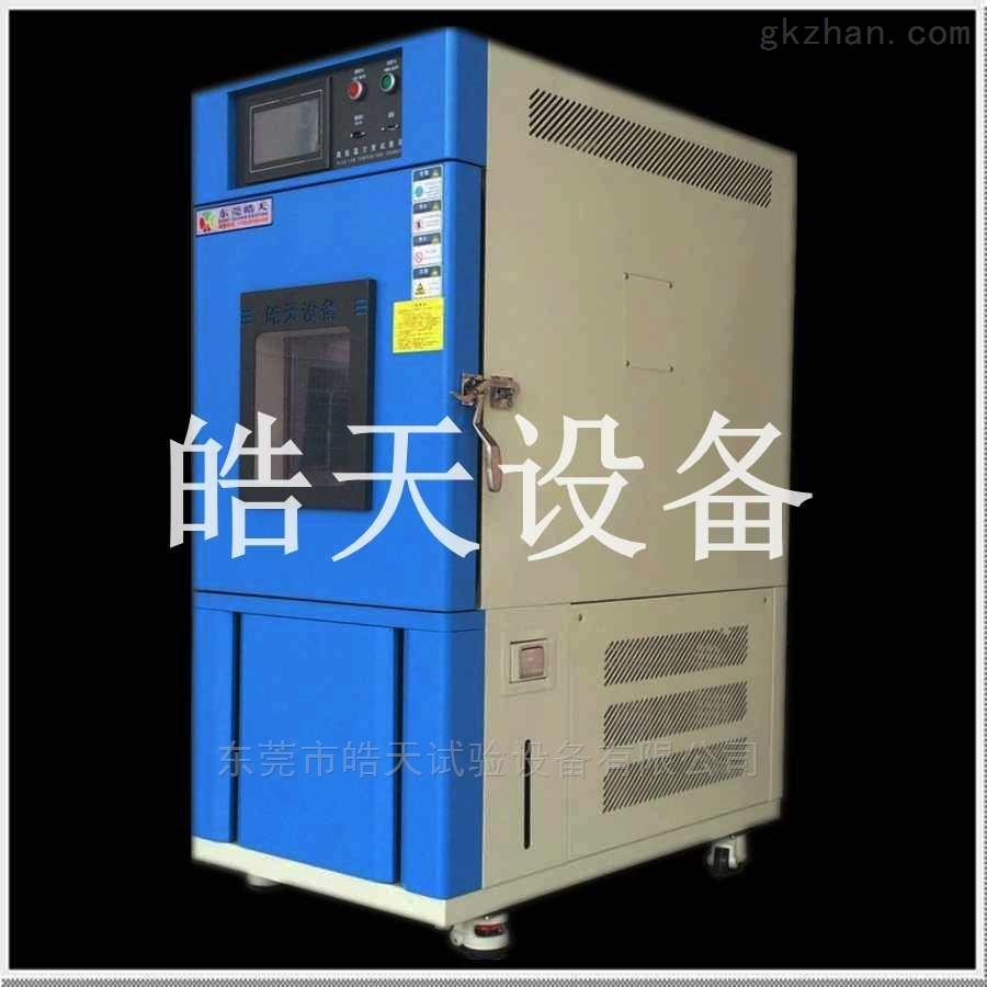 生产研发恒温恒湿箱高低温试验机